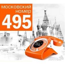 Прямой телефонный городской номер Москвы код 495 серебряные