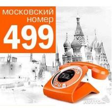 Прямой телефонный городской номер Москвы в коде 499 золотые