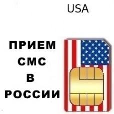 Американский номер для приема СМС